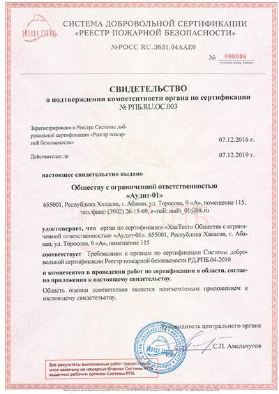 Сертификация в сфере пожарной безопасности сертификация iso тюф